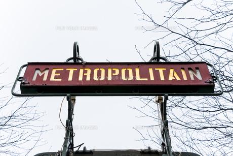 冬空に抜けるメトロの表示板の素材 [FYI01079857]