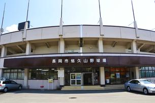 長岡市悠久山野球場の素材 [FYI01086270]