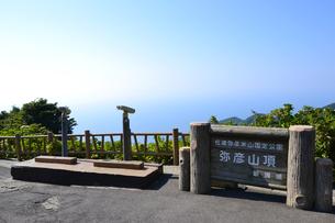 弥彦山頂公園の素材 [FYI01086962]