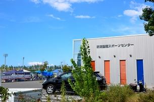 新潟聖籠スポーツセンター アルビレッジの素材 [FYI01087045]