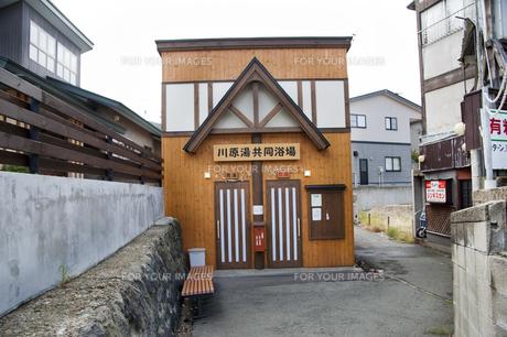 蔵王温泉川原湯共同浴場の素材 [FYI01113015]