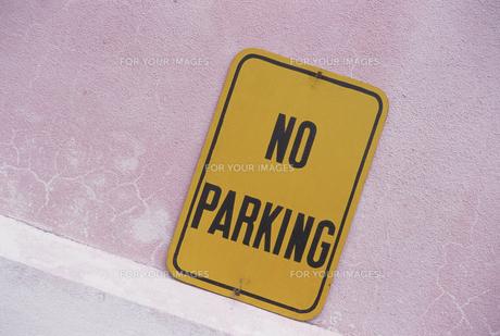 交通標識の素材 [FYI01158103]