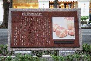 近代のパン発祥の地の記念碑の写真素材 [FYI01159542]