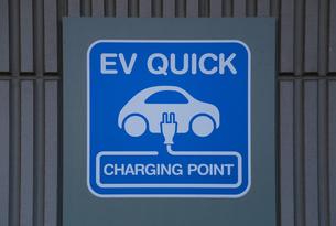 電気自動車の充電スタンドの案内表示板の写真素材 [FYI01161118]