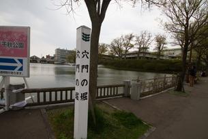 春の久保田城の穴門の堀の風景の写真素材 [FYI01166932]