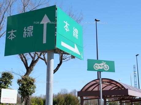 高速道路の標識の写真素材 [FYI01168696]
