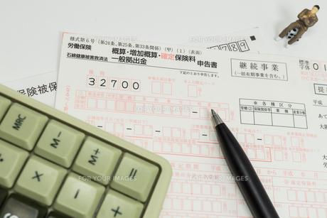 労働保険の申告書の写真素材 [FYI01169492]
