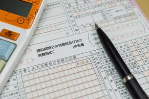 消費税の申告書の写真素材 [FYI01169752]
