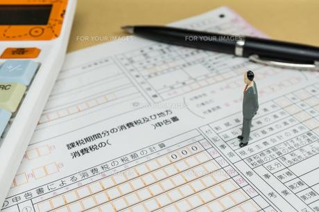 消費税の申告書と男性の写真素材 [FYI01169753]