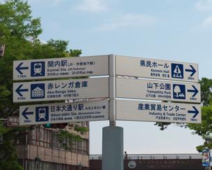 横浜港近くの道案内標識の写真素材 [FYI01176435]