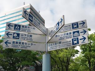 横浜港近くの道案内標識の写真素材 [FYI01176436]
