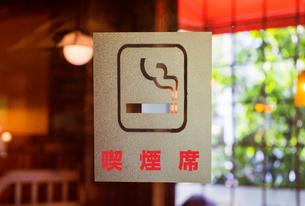 喫煙席の写真素材 [FYI01176765]