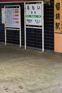 旧留萌本線の駅舎(留萌~増毛)廃線跡の写真素材 [FYI01178782]