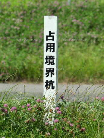 占用境界杭の写真素材 [FYI01198714]