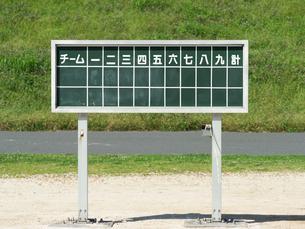 草野球のスコアボードの写真素材 [FYI01198715]