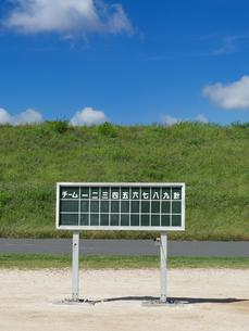 草野球のスコアボードの写真素材 [FYI01198717]