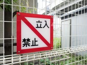 立ち入り禁止の表示の写真素材 [FYI01200077]