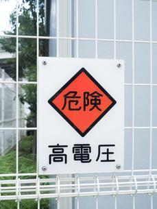 高電圧注意の看板の写真素材 [FYI01200078]