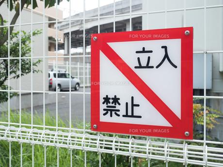 立ち入り禁止の表示の写真素材 [FYI01200079]