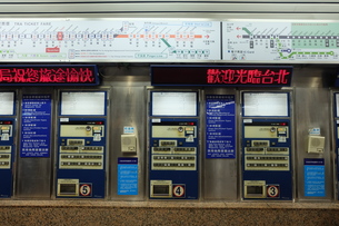 台湾 鉄道 券売機の写真素材 [FYI01200182]