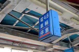 台湾 鉄道 駅構内の写真素材 [FYI01200185]