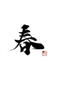 春 筆文字 書道のイラスト素材 [FYI01211157]