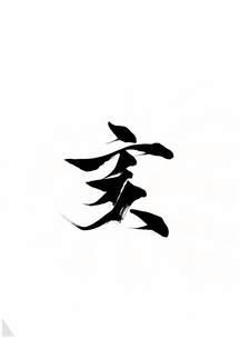 亥年 亥 イノシシ 筆文字 書道 書家 毛筆 干支のイラスト素材 [FYI01213884]