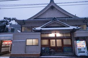 雪の銭湯の写真素材 [FYI01216347]