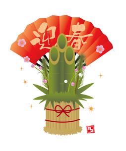 年賀素材 門松 イラスト 迎春のイラスト素材 [FYI01217974]