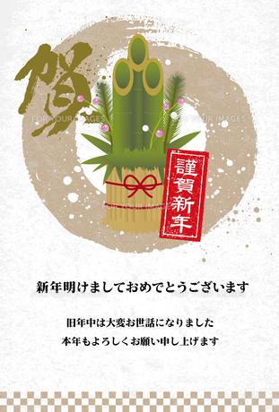 賀 謹賀新年 門松イラスト 筆模様 年賀状テンプレートのイラスト素材 [FYI01217977]