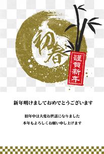 初春 筆模様 年賀状テンプレート 縦のイラスト素材 [FYI01217979]