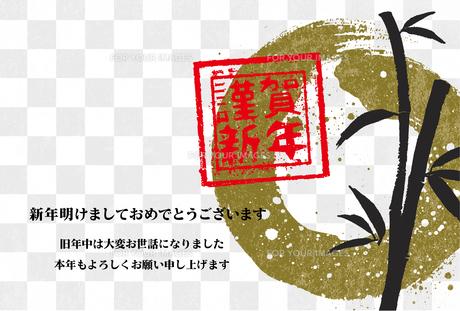 謹賀新年 筆模様 年賀状テンプレート 横 Fyi01217981