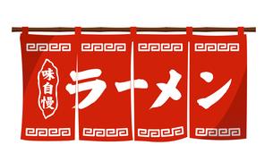 ラーメン屋さん のれん・看板 イメージイラストのイラスト素材 [FYI01219649]