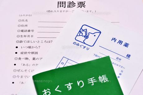 問診票  薬袋 お薬手帳の写真素材 [FYI01224623]
