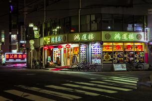 西川口の中華街の写真素材 [FYI01227309]