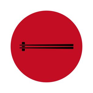 箸 和食のイラスト素材 [FYI01232587]