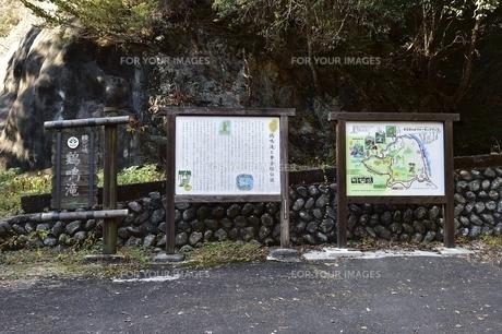 横谷峡四つの滝の説明看板の写真素材 [FYI01234752]