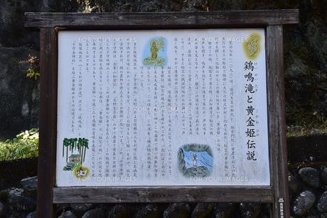 横谷峡四つの滝の説明看板の写真素材 [FYI01234754]