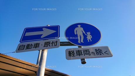 標識の写真素材 [FYI01235920]