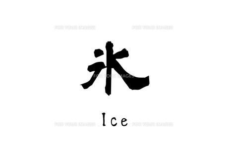 漢字「氷」のイラスト素材 [FYI01243468]