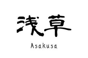 漢字「浅草」のイラスト素材 [FYI01243471]