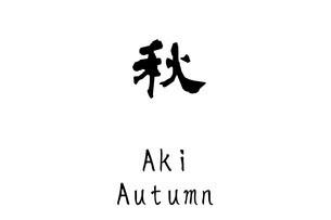 漢字「秋」のイラスト素材 [FYI01243472]