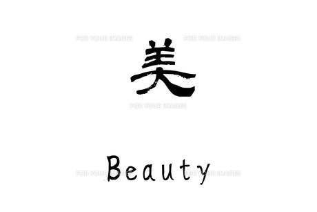 漢字「美」のイラスト素材 [FYI01243473]