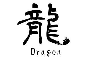 漢字「竜」のイラスト素材 [FYI01243474]