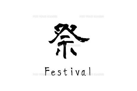 漢字「祭」のイラスト素材 [FYI01243475]