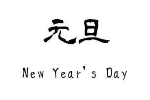 漢字「元旦」のイラスト素材 [FYI01243476]