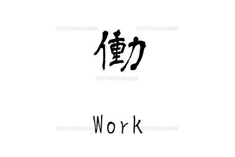漢字「働」のイラスト素材 [FYI01243478]