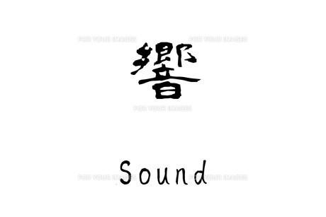 漢字「響」のイラスト素材 [FYI01243479]