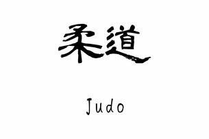 漢字「柔道」のイラスト素材 [FYI01243481]