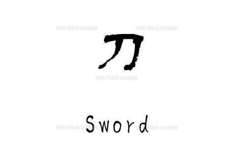 漢字「刀」のイラスト素材 [FYI01243482]